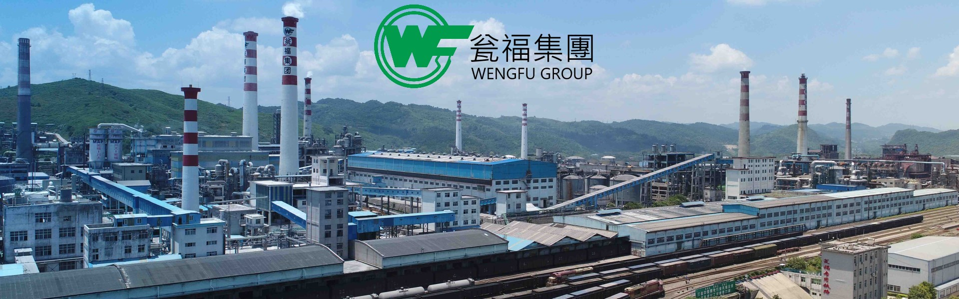 Wengfu phosphorus chemical industry